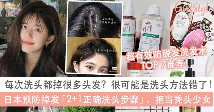 每次洗头掉很多头发?预防掉发「正确2+1洗头法」,加码推荐高CP值防脱发洗发水TOP 7