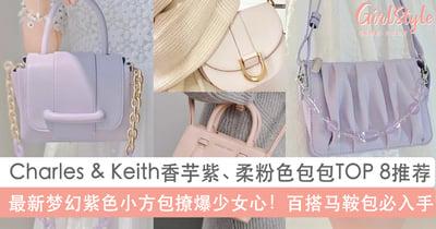 8款甜糯糯香芋紫、柔粉色Charles & Keith包包:马鞍包必入手、最新梦幻紫色小方包撩爆少女心