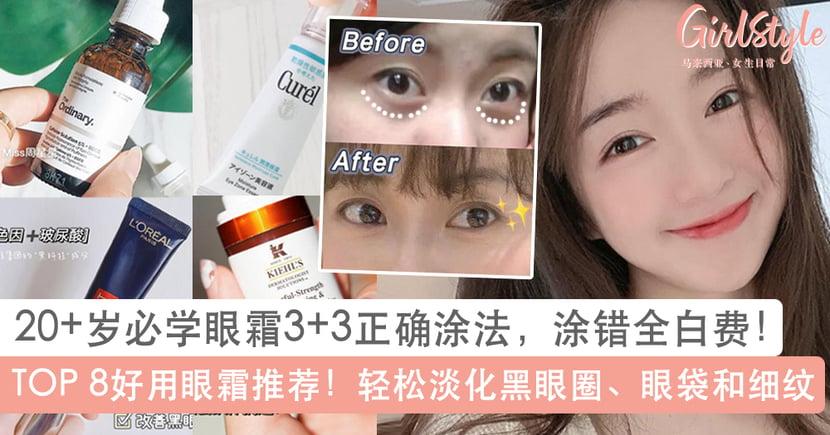 眼霜再好再贵涂错都浪费!眼霜3+3正确用法、TOP 8好用眼霜推荐,淡化黑眼圈细纹超有感