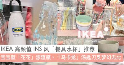 最低才不到 RM 3!IKEA 冷门爆款好物:高颜值 INS 风「餐具水杯」款式推荐~每一款都是精致存在