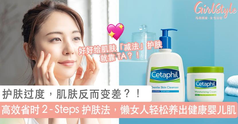 向瓶瓶罐罐 SAY BYE!Cetaphil 高效省时 2 - Steps 保养法,懒女人也能轻松养出完美健康肤质!