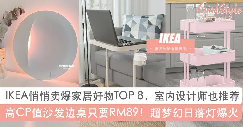 超梦幻日落灯爆火!IKEA悄悄卖爆TOP 8好用家居物品,懒人沙发边桌只要RM89