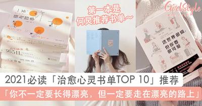 2021必读「治愈心灵书单TOP 10推荐」:你不一定要长得漂亮,但一定要走在漂亮的路上