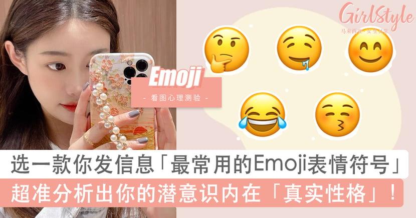 超准心理分析!选一款你最常用的Emoji,可以看出你的潜意识内在真实性格!