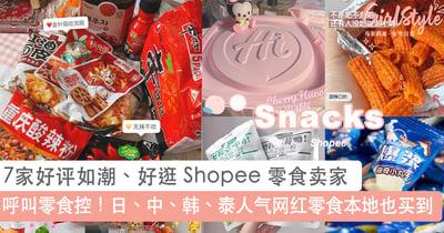 零食控必囤!7家好评如潮、好逛 Shopee 零食卖家推荐,居家防疫也能吃遍全世界美味零食~