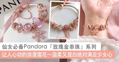 让人秒心动的浪漫雪花~♡仙女必备Pandora「玫瑰金串珠」系列,温柔又显白绝对满足少女心!