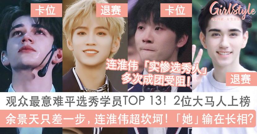 让观众最意难平的选秀学员TOP 13:余景天令人惋惜、连淮伟实惨选秀人,其中2位是大马人!