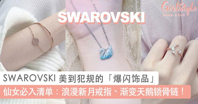 就连天鹅也会跳动~♡SWAROVSKI 美到犯规的「爆闪饰品」系列,浪漫新月戒指、渐变天鹅锁骨链必GET!