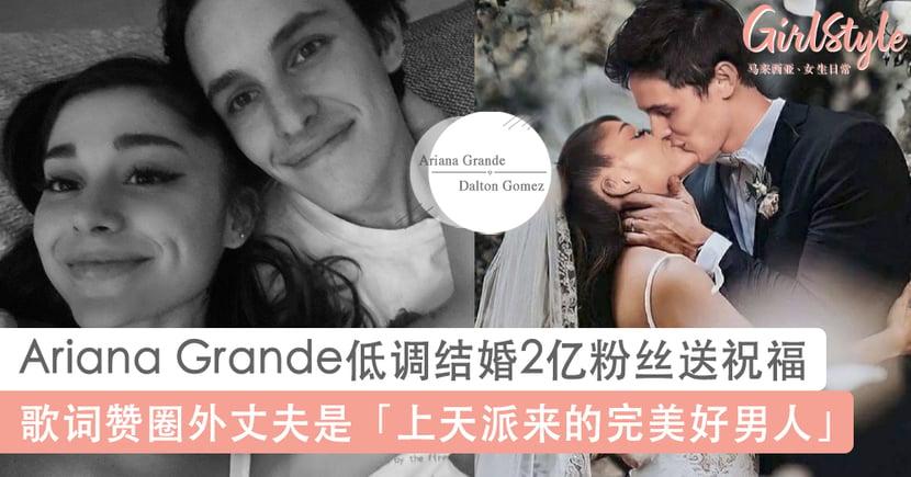 Ariana Grande低调结婚2亿粉丝送祝福!丈夫是「上天派来的完美好男人」,连妈妈和好友都超认可
