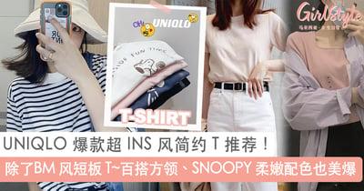 每个女孩衣橱里都要有一件~Uniqlo 热卖款 T恤 TOP 8,简约 INS 风 OOTD 也能穿出高质感!