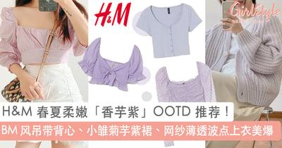 2021 必抢神仙 OOTD !H&M 春夏新品抢先看: 10 款柔美清新「香芋紫」服饰推荐~