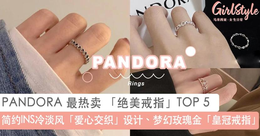 每一款都是心动颜值~5 款热卖 PANDORA 「绝美戒指」大合集,简约 INS 风精致设计日常佩戴超仙气!