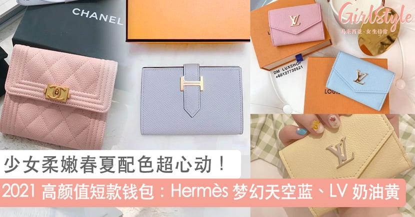 少女柔嫩春夏配色超心动!2021 高颜值短款钱包推荐:Hermès 梦幻天空蓝、LV 奶油黄~
