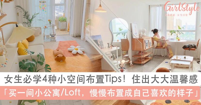 「买一间小公寓/Loft,慢慢布置成自己喜欢的样子」4种小空间布置Tips,小小房子住出大大温馨感!