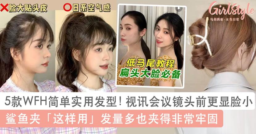 5款日常超实用、镜头前显脸小的Easy发型教程!在家WFH视讯会议也要美美的~