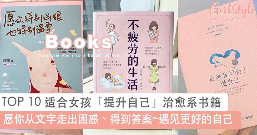 爱自己就是终身浪漫的开始~TOP 10 适合女孩「提升自己」治愈系书籍,只有内心充实平静才能真正享受生活!