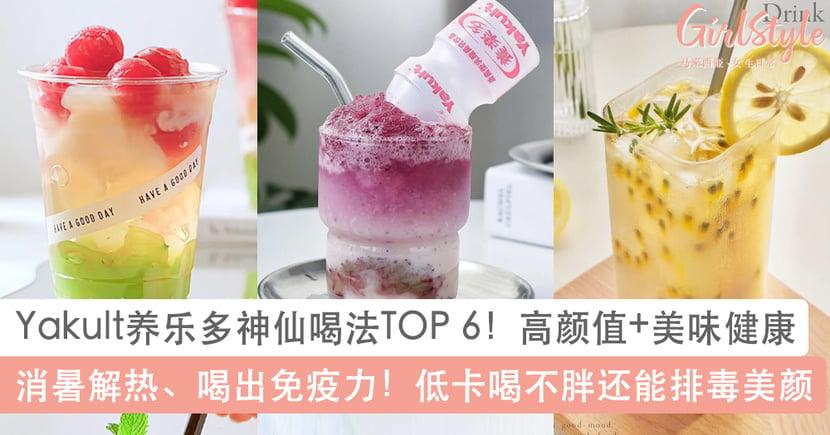 Yakult养乐多神仙喝法TOP 6!低卡喝不胖、消暑解热还能喝出免疫力~做法比DalgonaCoffee简单多了!