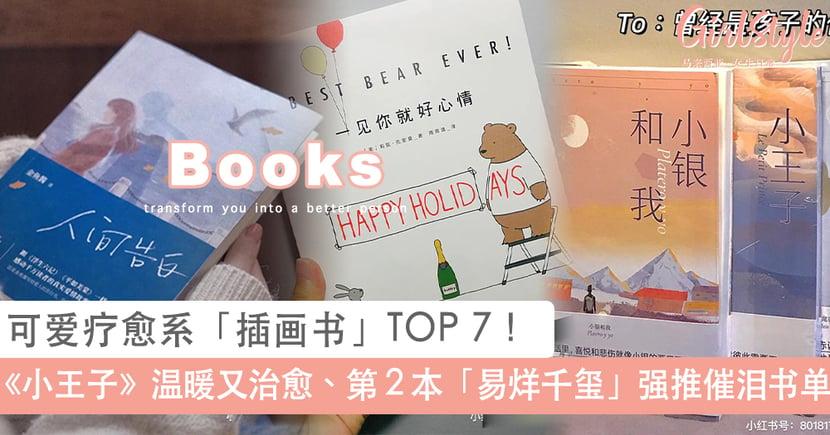 写给大人的童话书单!TOP 7 可爱疗愈系「插画书」推荐,舒缓你的节奏、治愈你的心灵~