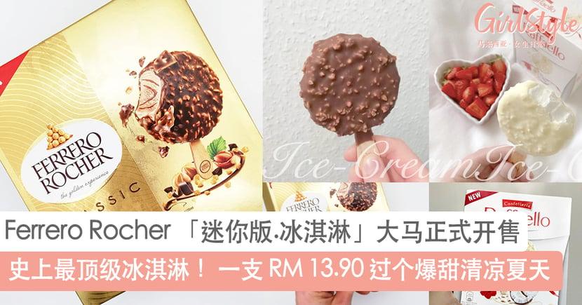 Ferrero Rocher 「迷你版.冰淇淋」大马正式开售!法式榛果脆饼 X  醇厚香滑黑白巧克力~诱人十足!