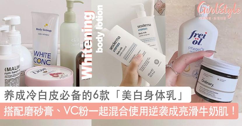 养成冷白皮必备的6款「美白身体乳」好物推荐,搭配磨砂膏、VC粉混合使用逆袭成亮滑牛奶肌!