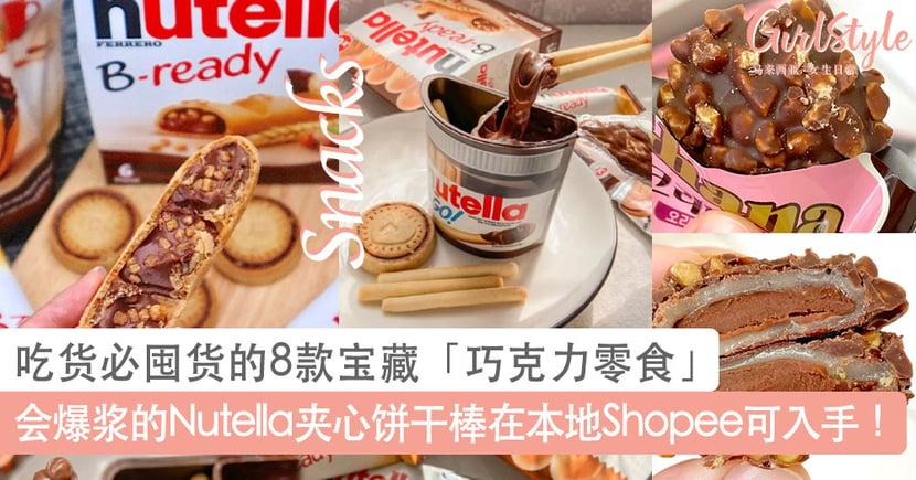 吃货必囤8款超诱人的宝藏「巧克力零食」清单,会爆浆的Nutella夹心饼干棒在Shopee可入手!