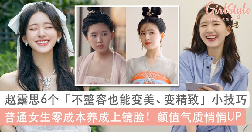 和赵露思学习6个「不整容也能变美」 的小技巧!普通女生零成本养成上镜脸、悄悄提升气质颜值