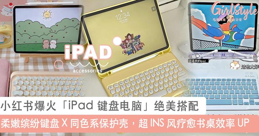 完美替代沉甸甸电脑!小红书爆火「iPad 键盘电脑」新搭配,打造超 INS 风治愈少女办公书桌~
