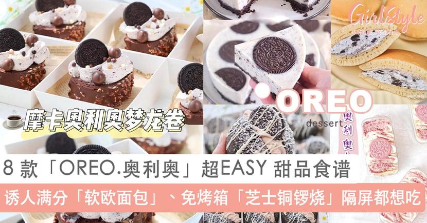 FMCO 居家必吃饭后甜点!8 款「OREO.奥利奥」超EASY 甜品食谱, 无需叫外卖也能满足你的甜点胃~