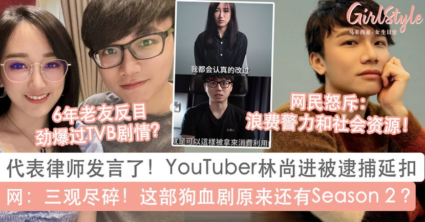 YouTuber林尚进惊爆涉嫌非礼杨宝贝被警方逮捕!网:这部狗血剧原来还有Season 2?