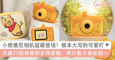 Winnie The Pooh粉丝绝对会尖叫!小熊维尼相机超萌登场:内建20组相框和多种滤镜、照片影片都能拍