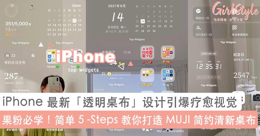 比各种缤纷色块展示更漂亮!iPhone 最新「透明桌布」设计疯狂洗版小红书,简单 5 步骤教你打造 MUJI 简约风疗愈桌布~