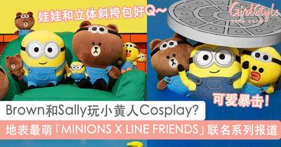 Brown和Sally玩小黄人Cosplay?地表最萌「MINIONS X BROWN & FRIENDS」联名系列撩爆少女心!