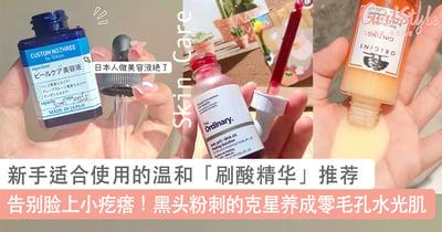 告别脸上的小疙瘩!新手适合使用的温和「刷酸精华」推荐,黑头粉刺的克星养成零毛孔水光肌~