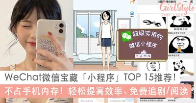 WeChat微信宝藏「小程序」TOP 15推荐!不占手机内存容量,轻松提高效率/免费追剧/线上阅读/记账