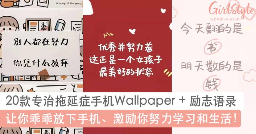 专治懒惰、拖延症!20款手机Wallpaper+励志语录,让你乖乖放下手机、激励你努力学习!