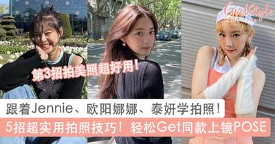 跟着Jennie、欧阳娜娜、泰妍学拍照!5招拍照技巧学起来,轻松Get同款上镜POSE