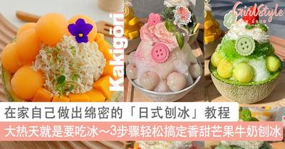 大热天就是要吃冰~在家自己做出绵密的「日式刨冰」教程,无需机器3步骤搞定香甜芒果牛奶刨冰!
