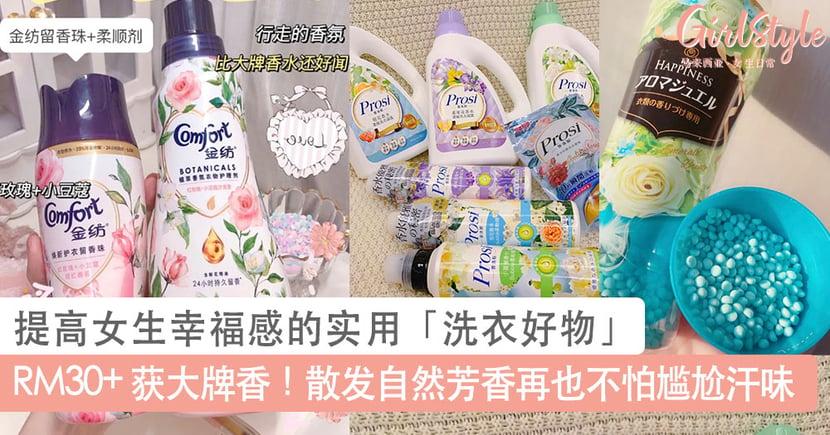 RM30+可获大牌同款香味!提高女生幸福感的实用「洗衣好物」推荐,全天散发自然芳香再也不怕流汗尴尬啦~