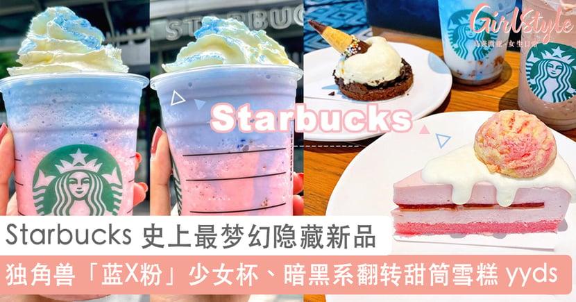 少女心狂跳!Starbucks 夏季隐藏新品菜单梦幻登场:独角兽渐变少女杯、树莓雪绒粉蛋糕承包你夏天快乐~