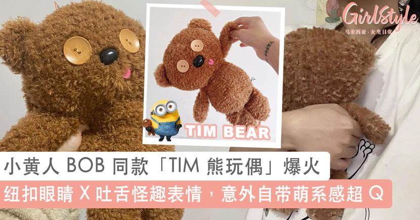 比 Mr.Bean 泰迪熊更可爱~ 网络爆火小黄人 BOB 同款「TIM 熊玩偶」,怪里呆气造型意外受欢迎!