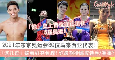认识东京奥运会30位马来西亚代表!「这几位」被看好夺金牌!你最期待哪位选手/赛事?