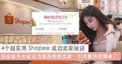大马女孩在 Shopee 月销售额 RM76 K!4个超实用 Shopee 成功卖家秘诀,宅家经营也能悄悄月入过万变富婆~