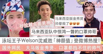 马来西亚泳坛王子Welson沈威胜「神颜值」登微博热搜!网民赞:大马金秀贤、口罩都挡不住的帅气