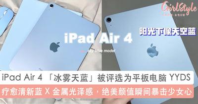 无法超越 iPad 颜值!比最新一代 iPad Mini 6 更香:iPad Air 4 「冰雾天蓝」被网评选为平板电脑 YYDS ~