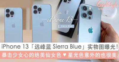 终于不是垃圾桶蓝啦!iPhone 13「远峰蓝」Sierra Blue实物图曝光,绝美仙女系颜色暴击少女心