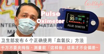 插入指尖后无任何显示?!卫生部发布6 个正确使用「血氧仪」方法,千万不要夹拇指、测量前「这样做」结果才不会偏差~
