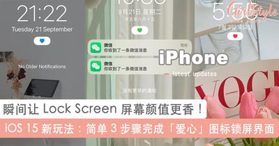 瞬间让手机封面颜值 UP !玩转 iOS 15 新玩法:简单 3 步骤完成「爱心」图标 Lock  Screen ~