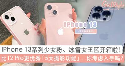 iPhone 13「少女系粉色」、「冰雪女王系远峰蓝」开箱啦!拍照功能实测5大亮点比12 Pro更优秀~