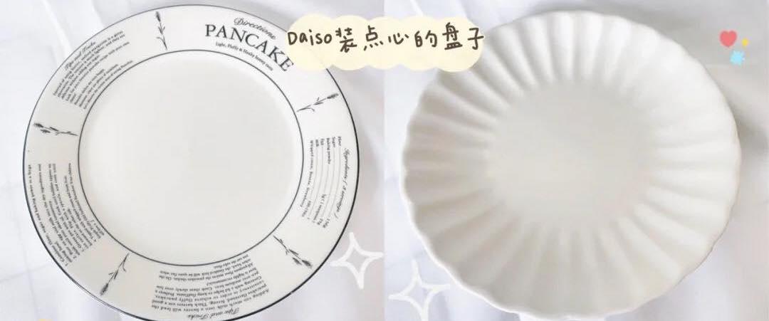 DAISO 必买超 INS 风碗碟餐具 ⑥ 甜点盘